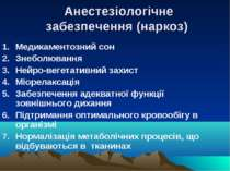 Анестезіологічне забезпечення (наркоз) Медикаментозний сон Знеболювання Нейро...