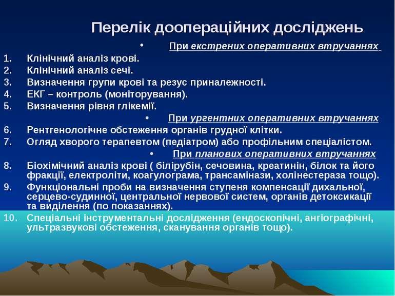 Перелік доопераційних досліджень При екстрених оперативних втручаннях Клінічн...
