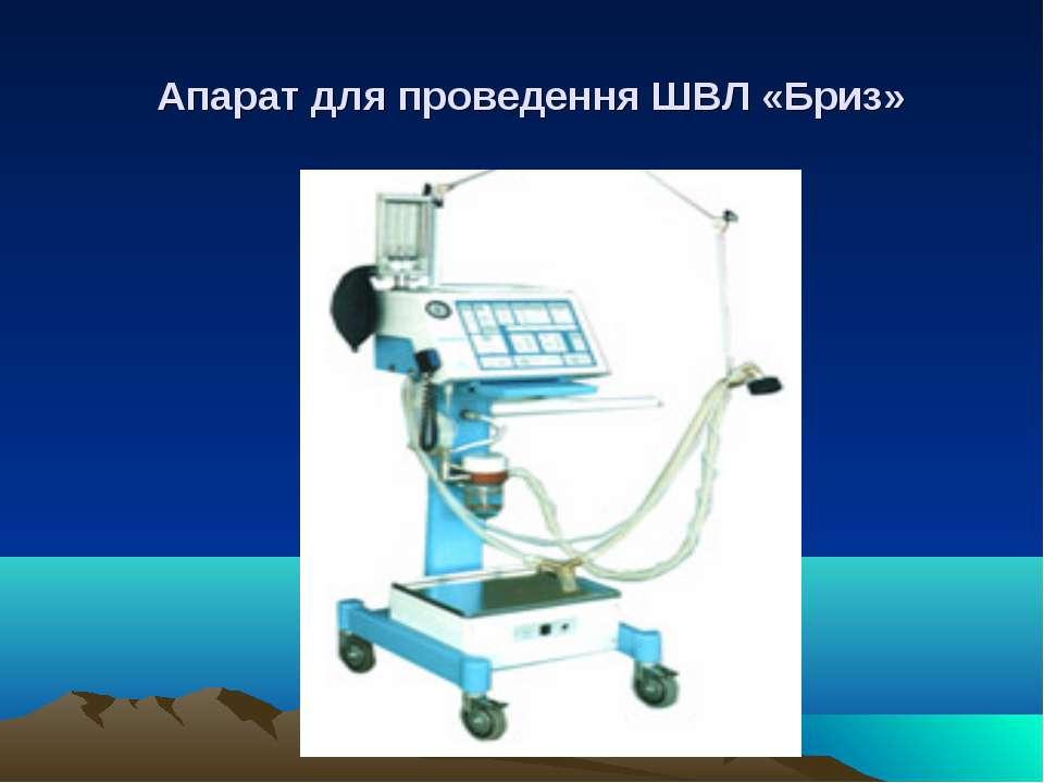 Апарат для проведення ШВЛ «Бриз»