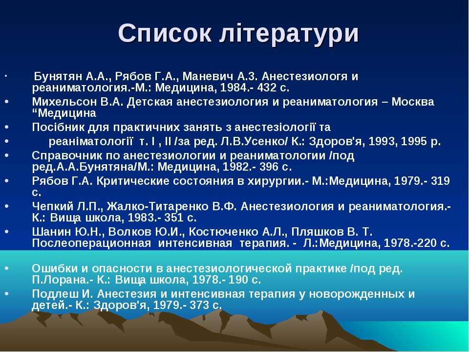 Список літератури Бунятян А.А., Рябов Г.А., Маневич А.3. Анестезиологя и реан...