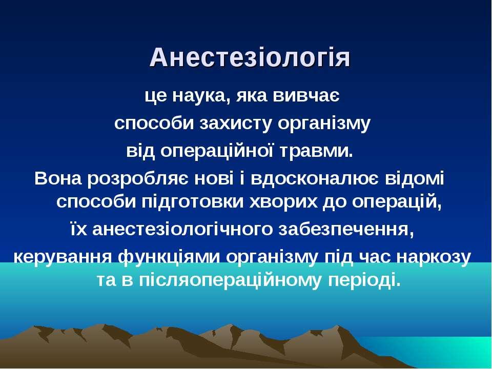 Анестезіологія це наука, яка вивчає способи захисту організму від операційної...