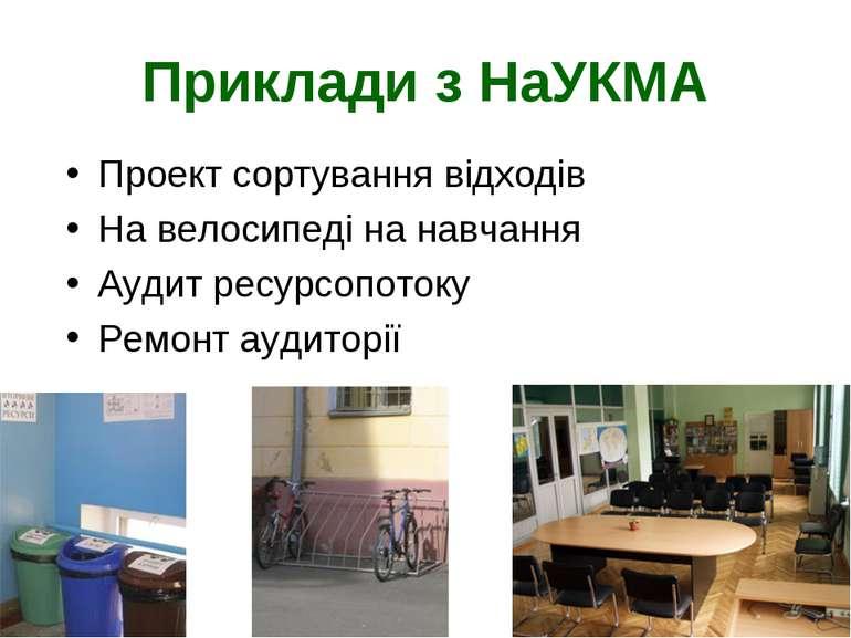 Приклади з НаУКМА Проект сортування відходів На велосипеді на навчання Аудит ...