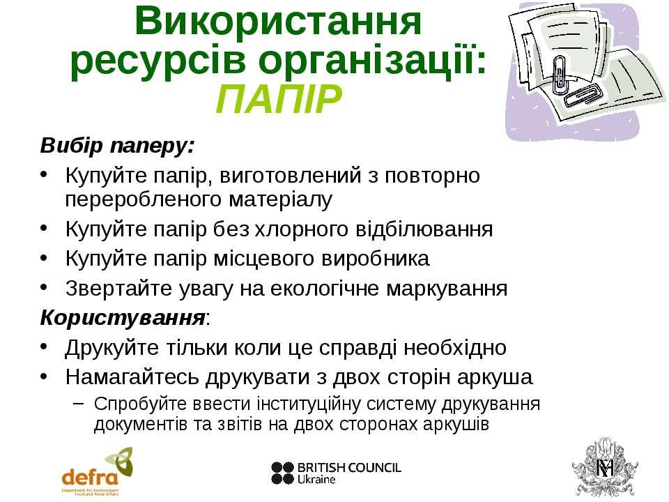 Використання ресурсів організації: ПАПІР Вибір паперу: Купуйте папір, виготов...