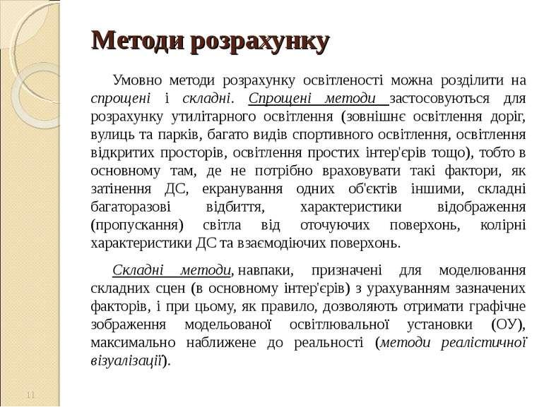 Методи розрахунку Умовно методи розрахунку освітленості можна розділити на сп...
