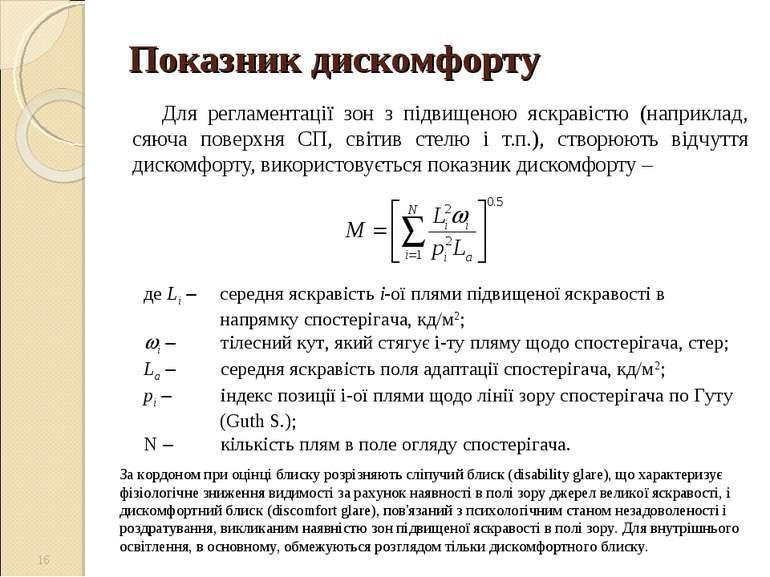 Показник дискомфорту Для регламентації зон з підвищеною яскравістю (наприклад...