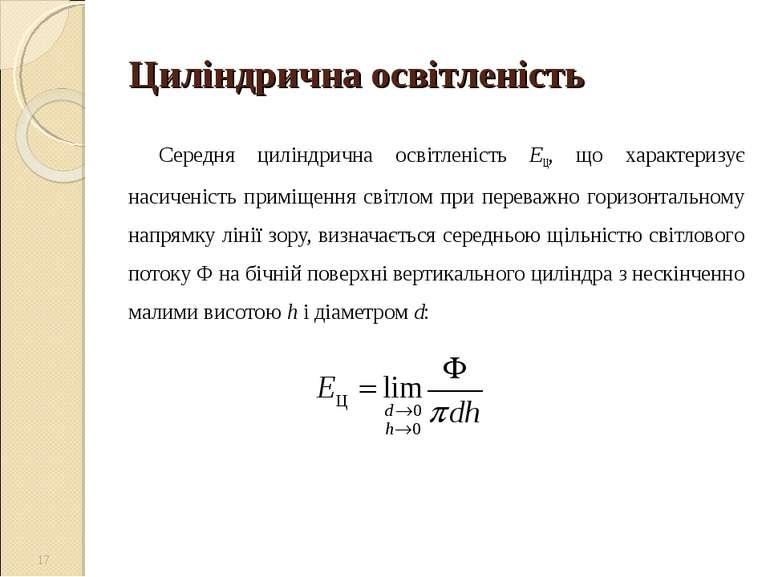 Циліндрична освітленість Середня циліндрична освітленість ЕЦ, що характеризує...