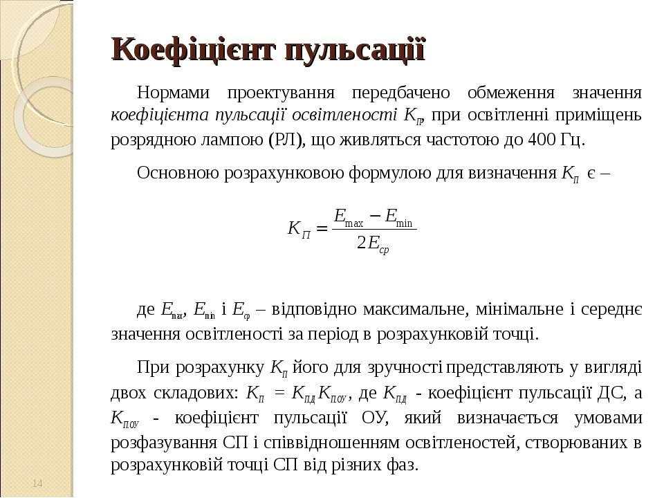 Коефіцієнт пульсації Нормами проектування передбачено обмеження значення коеф...