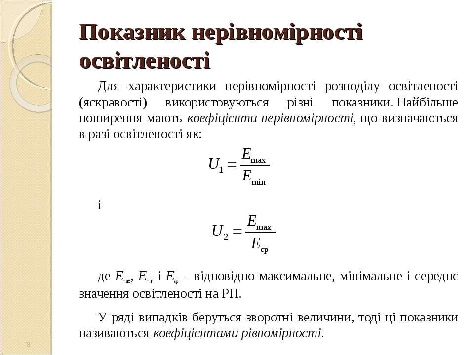 Показник нерівномірності освітленості Для характеристики нерівномірності розп...