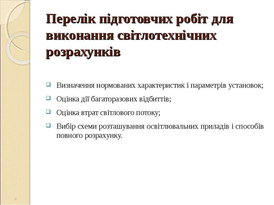 Перелік підготовчих робіт для виконання світлотехнічних розрахунків Визначенн...