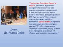 """""""Технологічна Платформа Європи та України, має на меті відновлення конкуренто..."""