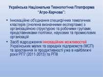 """Українська Національна Технологічна Платформа """"Агро-Харчова"""": Інноваційне об'..."""