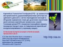 Європейські Технологічні Платформи (ЄТП) – це взаємозв'язки між промисловістю...