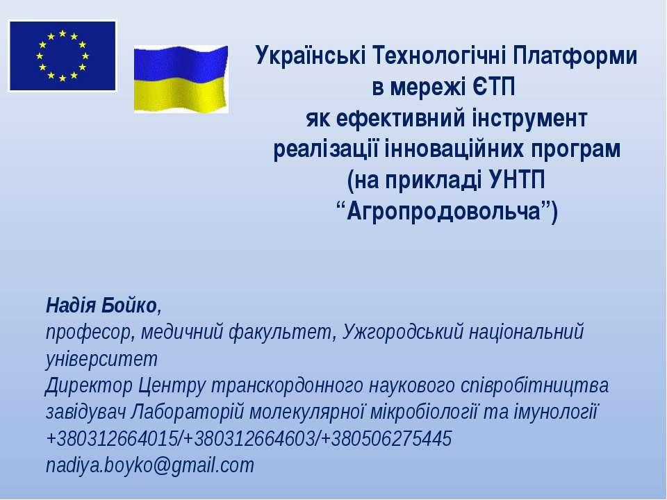 Українські Технологічні Платформи в мережі ЄТП як ефективний інструмент реалі...