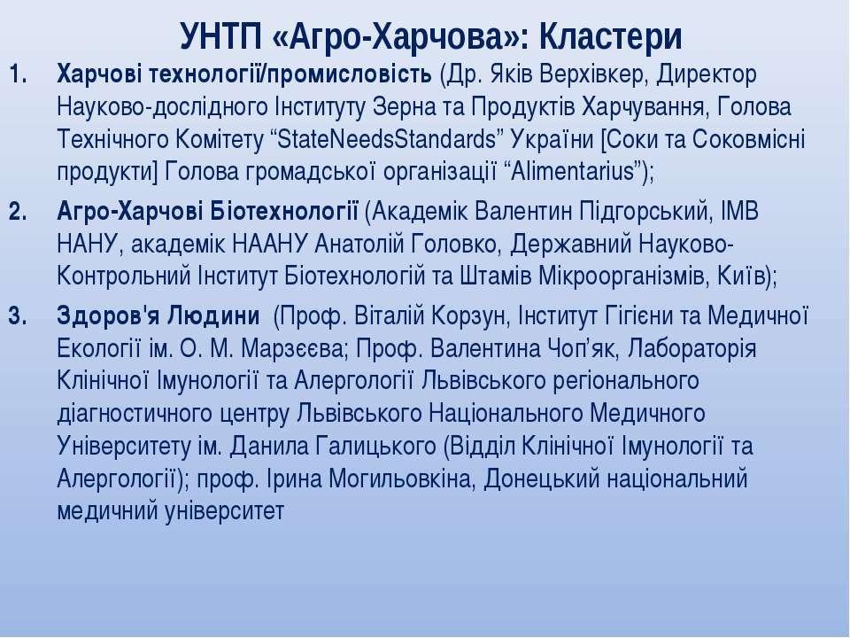 Харчові технології/промисловість (Др. Яків Верхівкер, Директор Науково-дослід...