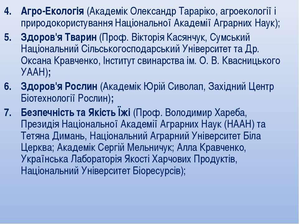 Агро-Екологія (Академік Олександр Тараріко, агроекології і природокористуванн...