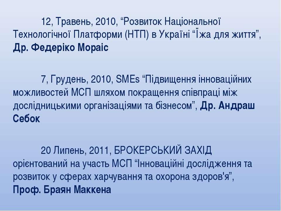 """12, Травень, 2010, """"Розвиток Національної Технологічної Платформи (НТП) в Укр..."""