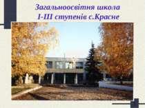 Загальноосвітня школа І-ІІІ ступенів с.Красне