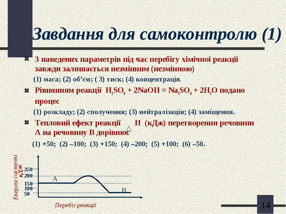 Завдання для самоконтролю (1) З наведених параметрів під час перебігу хімічно...