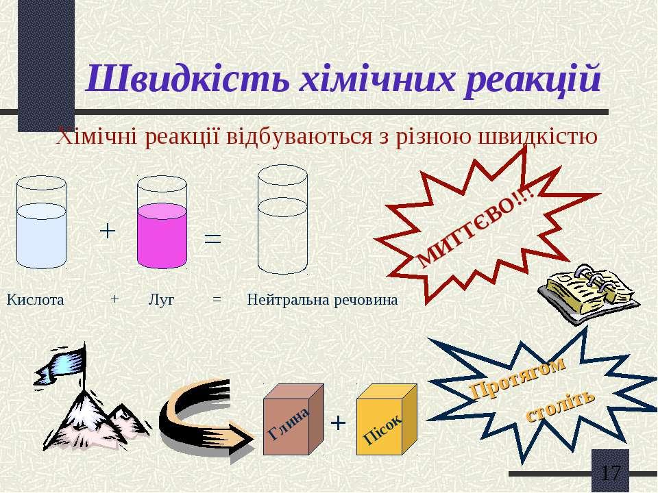 Швидкість хімічних реакцій Хімічні реакції відбуваються з різною швидкістю + ...
