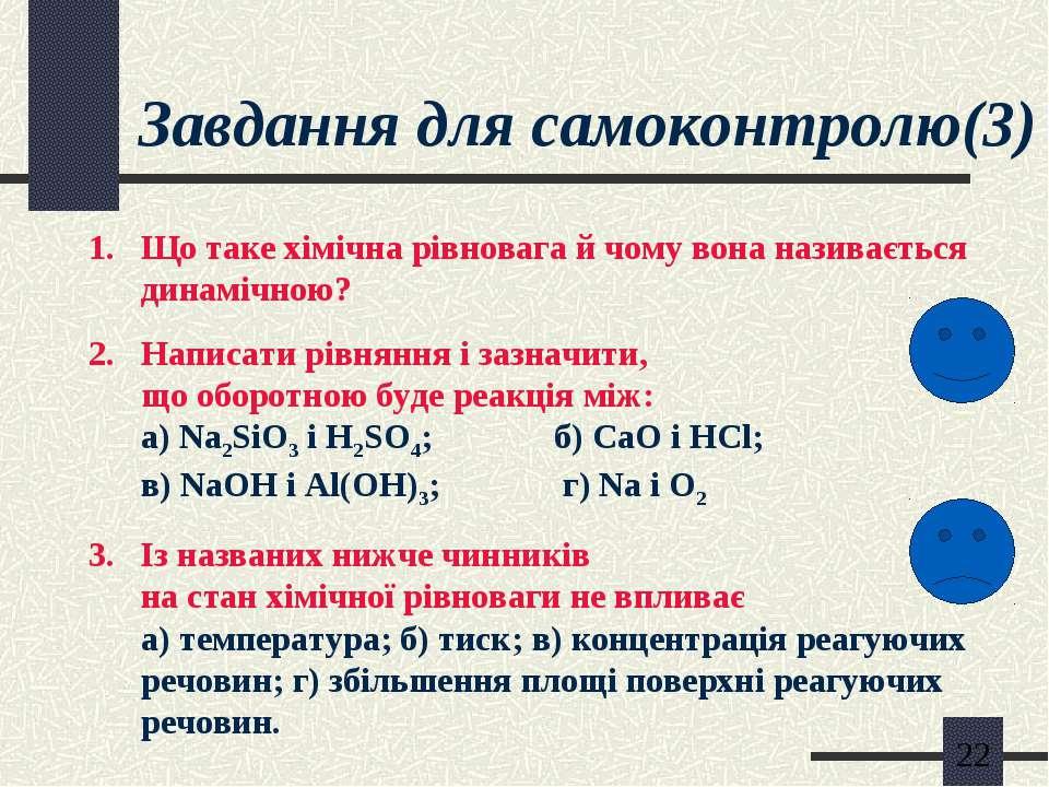 Завдання для самоконтролю(3) Що таке хімічна рівновага й чому вона називаєтьс...