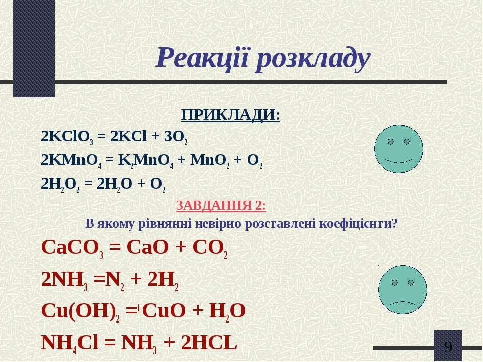 Реакції розкладу ПРИКЛАДИ: 2KClO3 = 2KCl + 3O2 2KMnO4 = K2MnO4 + MnO2 + O2 2H...