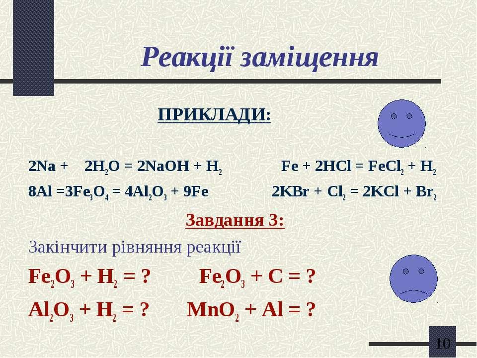 Реакції заміщення ПРИКЛАДИ: 2Na + 2H2O = 2NaOH + H2 Fe + 2HCl = FeCl2 + H2 8A...