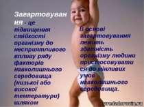 Загартовування - це підвищення стійкості організму до несприятливого впливу р...