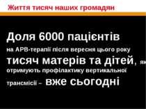 Життя тисяч наших громадян Доля 6000 пацієнтів на АРВ-терапії після вересня ц...