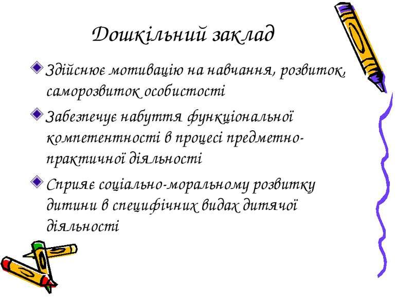 Дошкільний заклад Здійснює мотивацію на навчання, розвиток, саморозвиток особ...