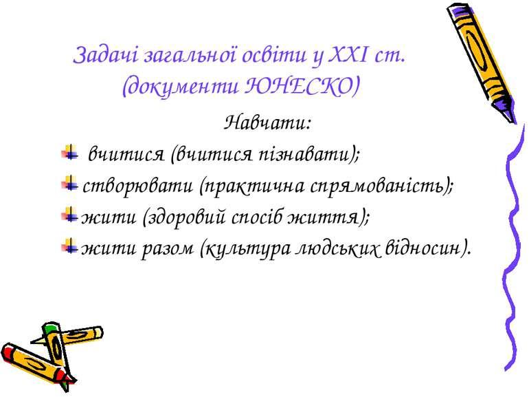 Задачі загальної освіти у XXI ст. (документи ЮНЕСКО) Навчати: вчитися (вчитис...