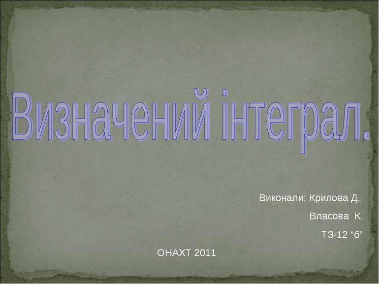 """Виконали: Крилова Д. Власова К. ТЗ-12 """"б"""" ОНАХТ 2011"""