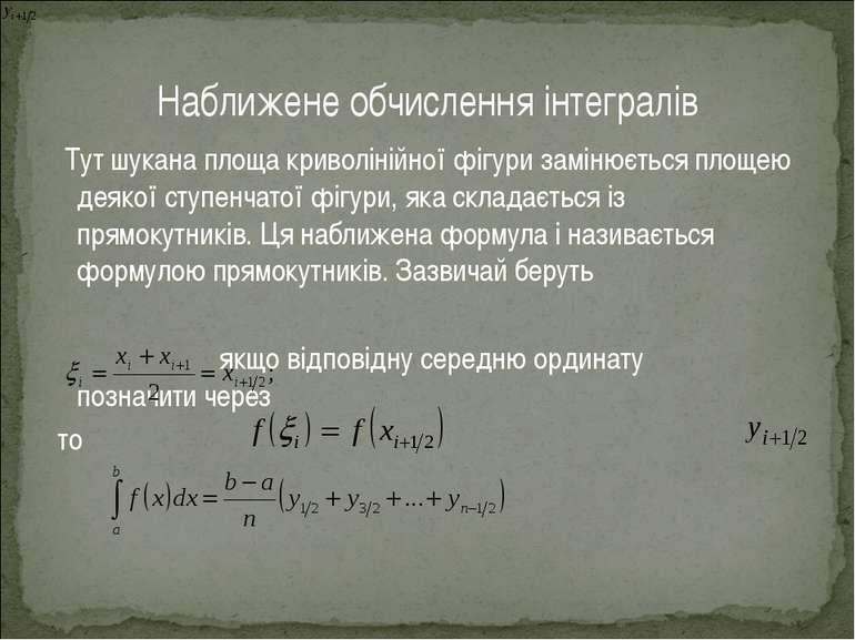 Наближене обчислення інтегралів Тут шукана площа криволінійної фігури замінює...
