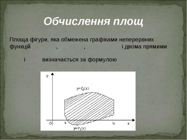 Обчислення площ