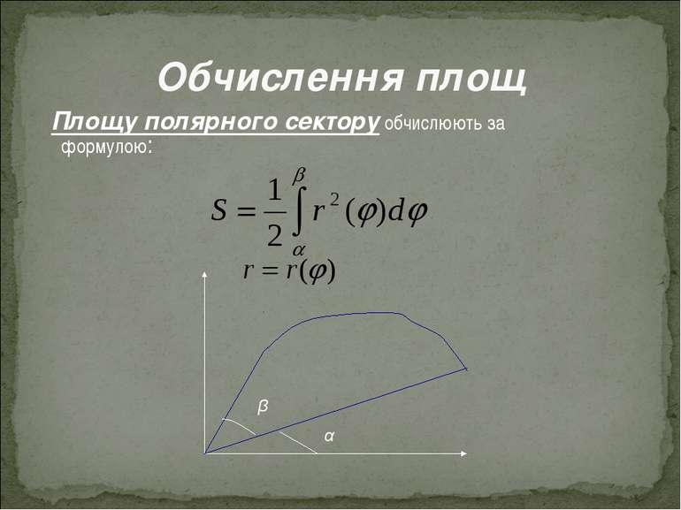 Площу полярного сектору обчислюють за формулою: β α Обчислення площ