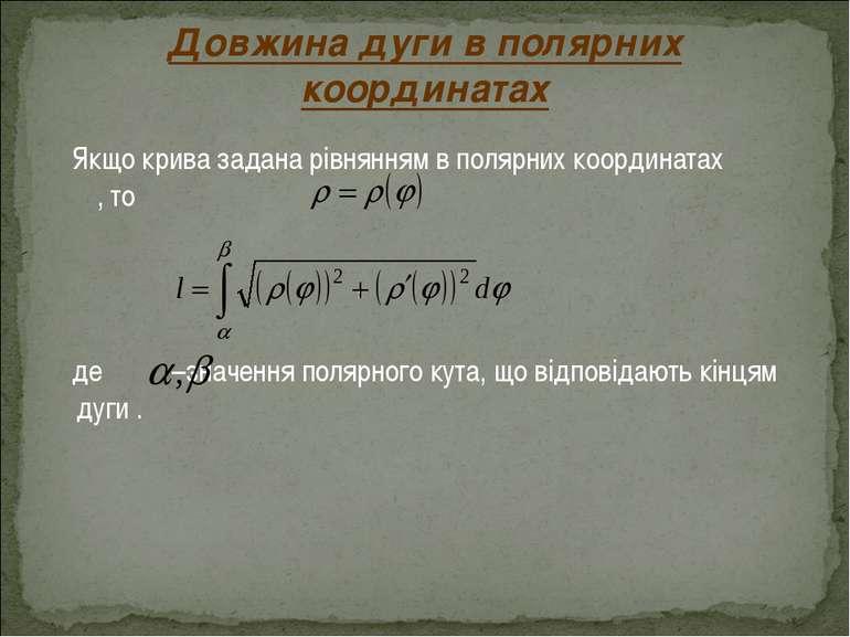 Якщо крива задана рівнянням в полярних координатах , то , де –значення полярн...