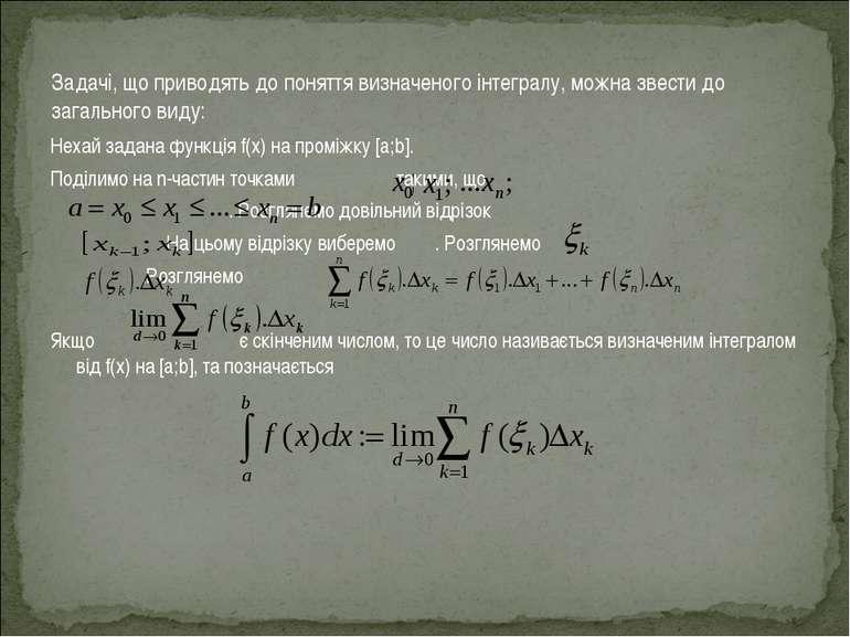 Задачі, що приводять до поняття визначеного інтегралу, можна звести до загаль...