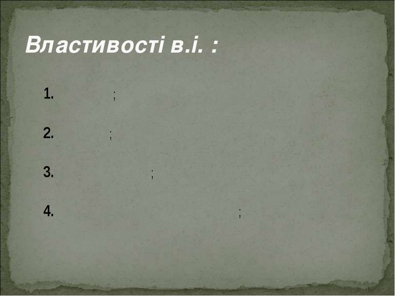 Властивості в.і. :