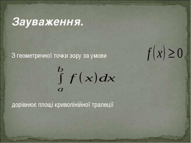 Зауваження. З геометричної точки зору за умови дорівнює площі криволінійної т...