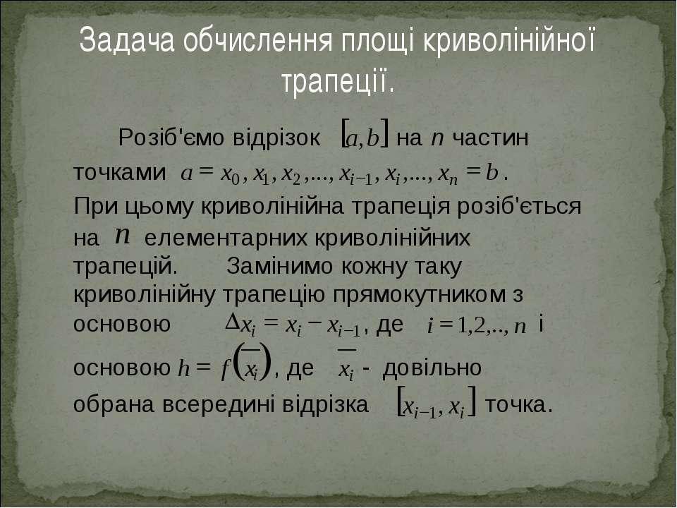 Задача обчислення площі криволінійної трапеції.