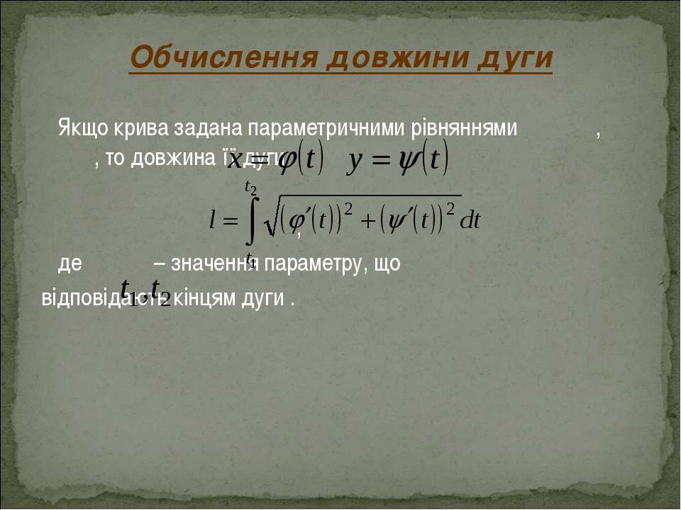 Якщо крива задана параметричними рівняннями , , то довжина її дуги , де – зна...