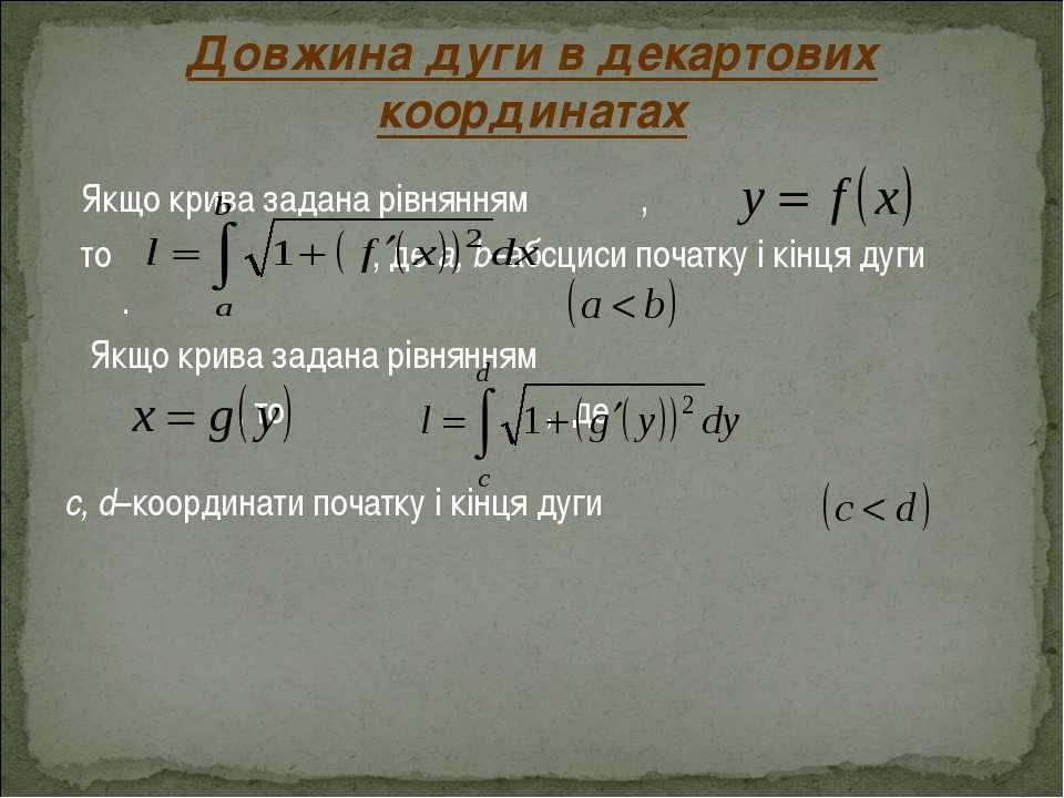 Якщо крива задана рівнянням , то , де a, b–абсциси початку і кінця дуги . Якщ...