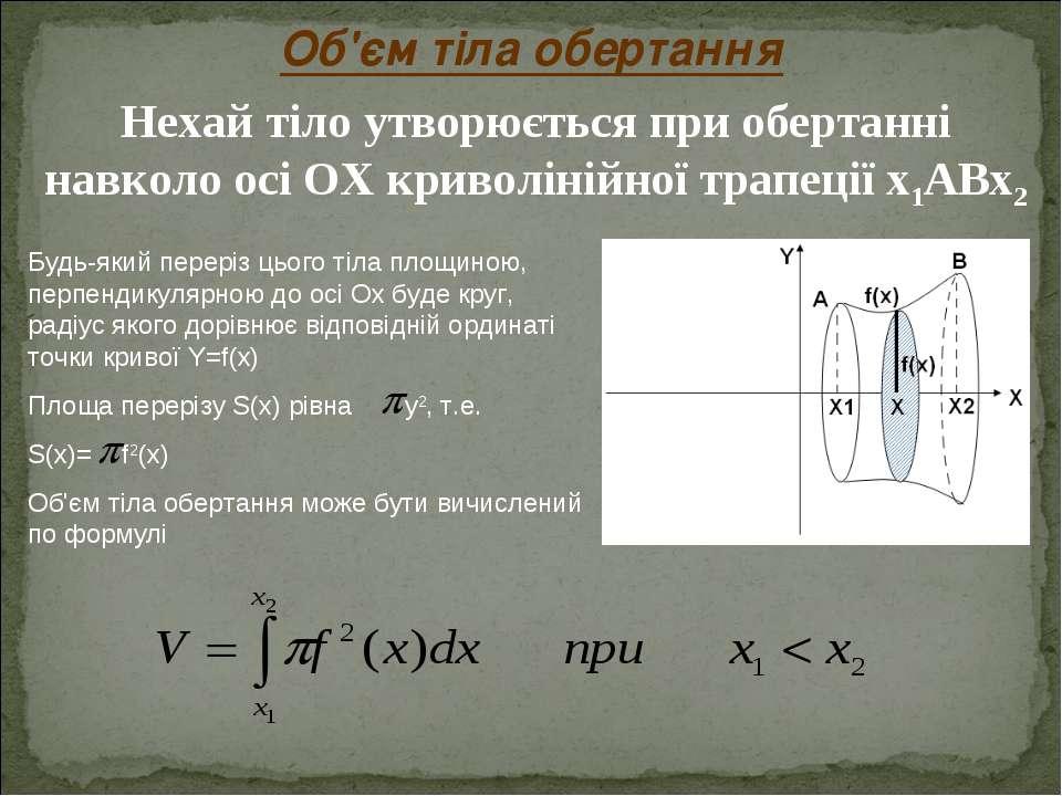 Нехай тіло утворюється при обертанні навколо осі OX криволінійної трапеції x1...