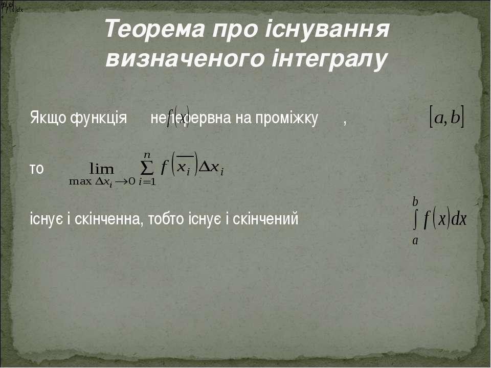 Теорема про існування визначеного інтегралу Якщо функція неперервна на проміж...