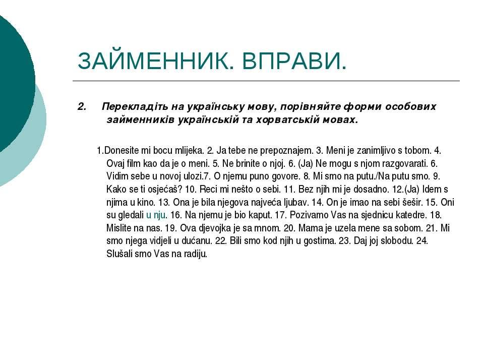 ЗАЙМЕННИК. ВПРАВИ. 2. Перекладіть на українську мову, порівняйте форми особов...