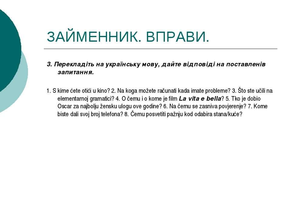 ЗАЙМЕННИК. ВПРАВИ. 3. Перекладіть на українську мову, дайте відповіді на пост...