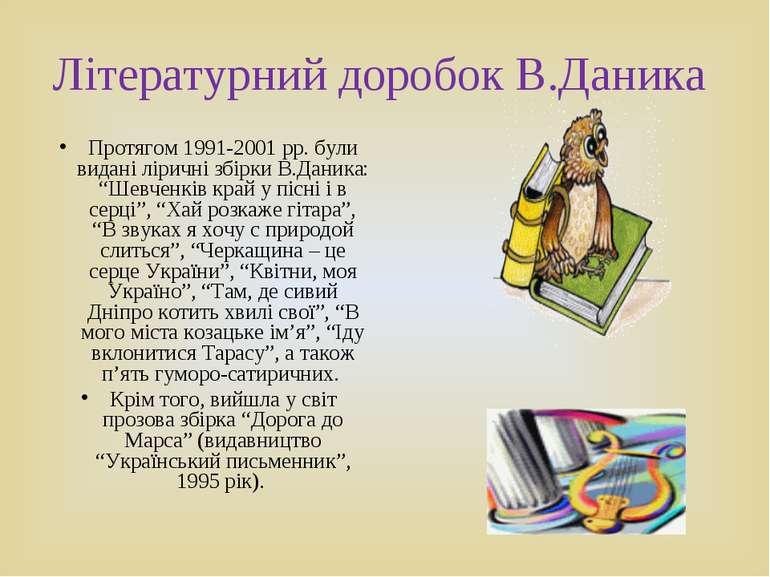 Літературний доробок В.Даника Протягом 1991-2001 рр. були видані ліричні збір...