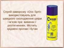Спрей-заморозку «Doc Sprt» використовують для швидкого охолодження шкіри і м'...