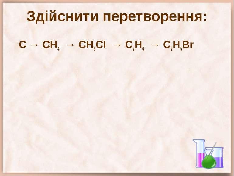 Здійснити перетворення: С → СН4 → СН3Cl → C2H6 → C2H5Br