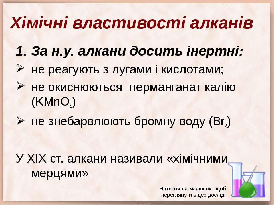 Хімічні властивості алканів За н.у. алкани досить інертні: не реагують з луга...