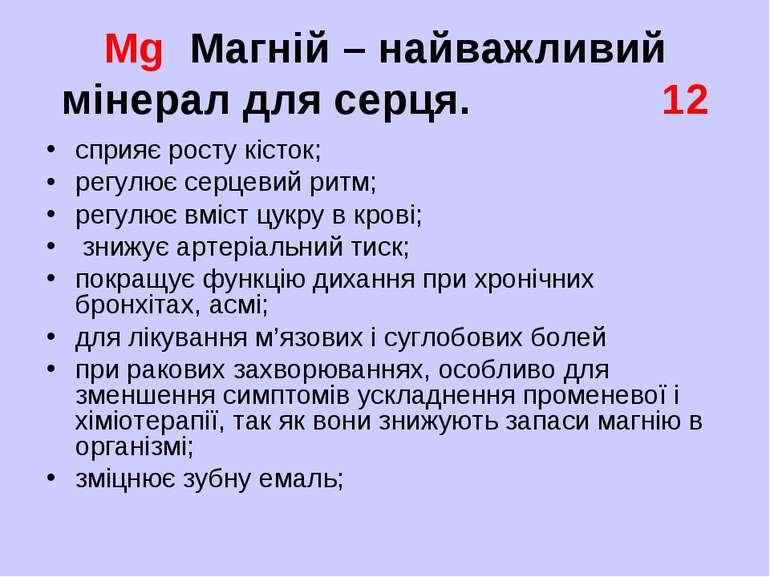 Mg Магній – найважливий мінерал для серця. 12 сприяє росту кісток; регулює се...